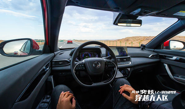 功能效果仅做示意,实际操作过程中,驾驶员必须手握方向盘